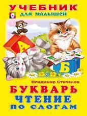 Книга Букварь. Чтение по слогам | Степанов Владимир Александрович. Владимир Степанов