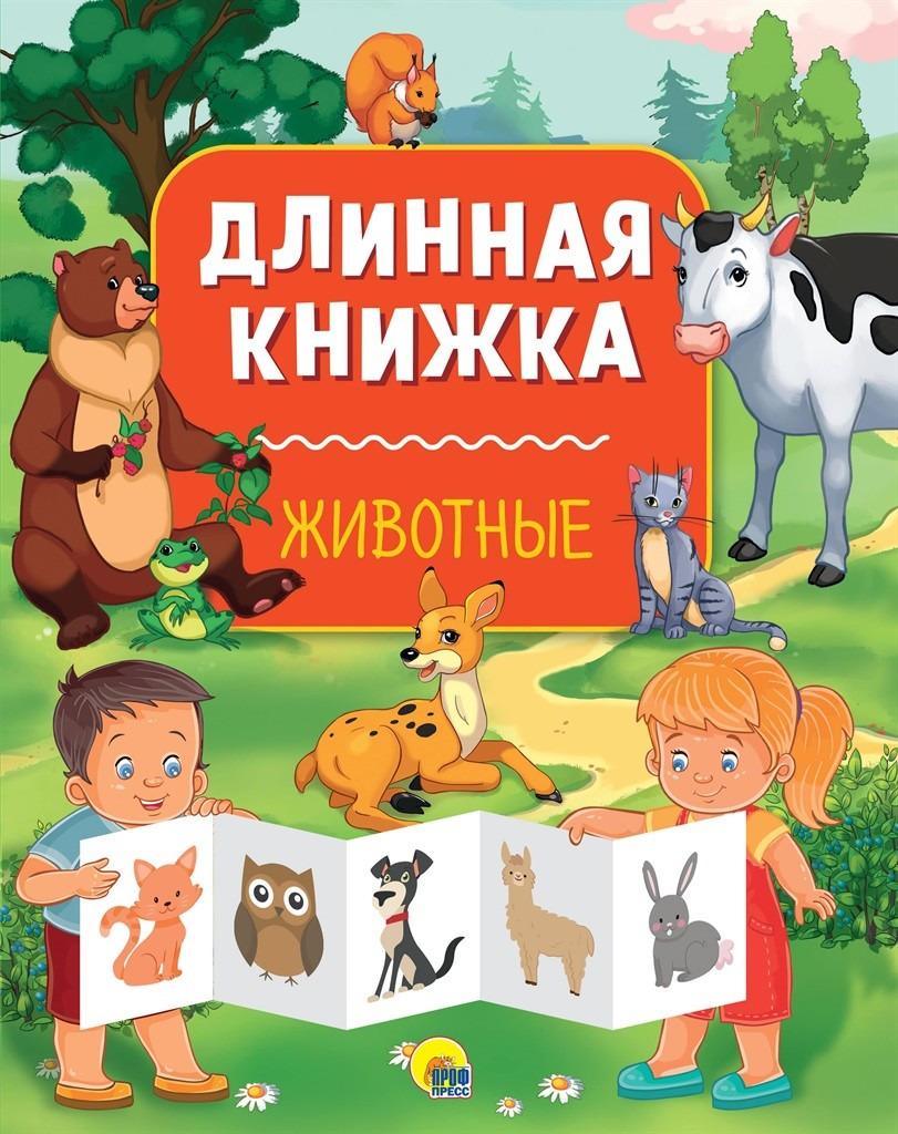 Животные. Длинная книжка