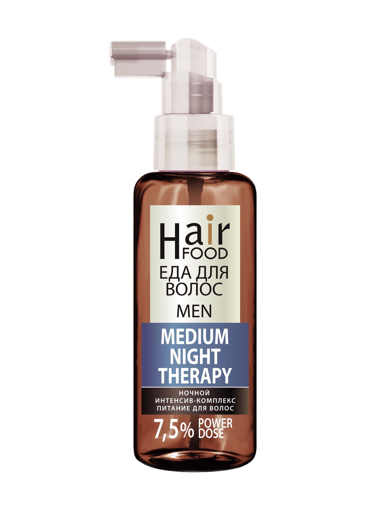 Средство для лечения кожи головы и волос HairFood Ночной Интенсив MEN NIGHT Therapy MEDIUM 7,5% средство для лечения кожи головы и волос hairfood дневной фиксатор густоты men medium 7 5