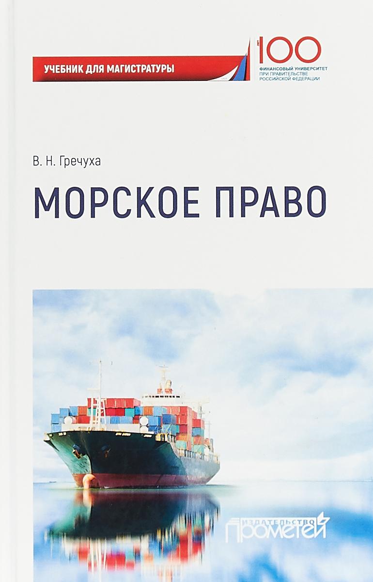 В. Н. Гречуха Морское право. Учебник для магистратуры