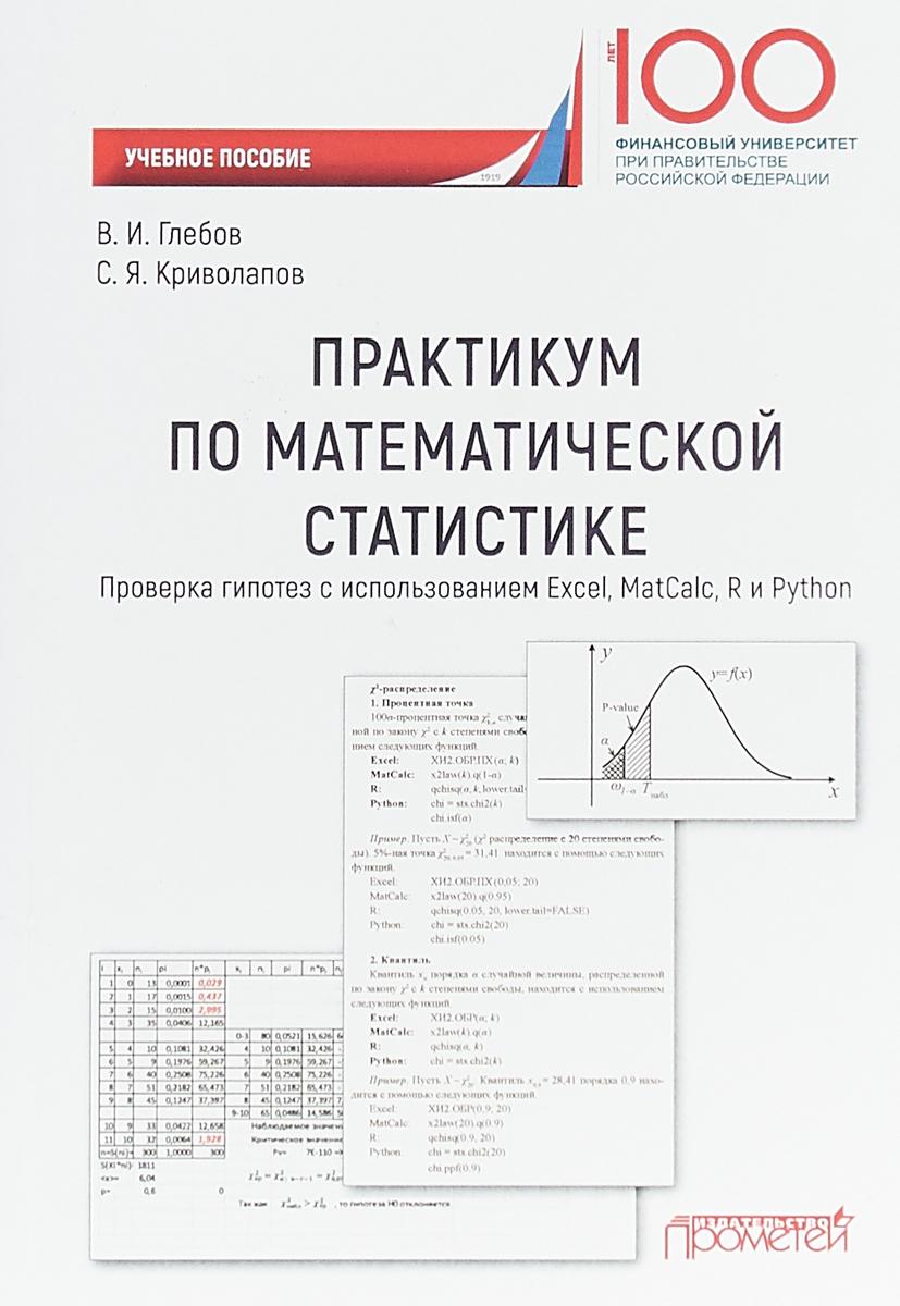 В. Н. Глебов, С. Я. Криволапов Практикум по математической статистике. Проверка гипотез с использованием Excel, MatCale, R и Python. Учебное пособие
