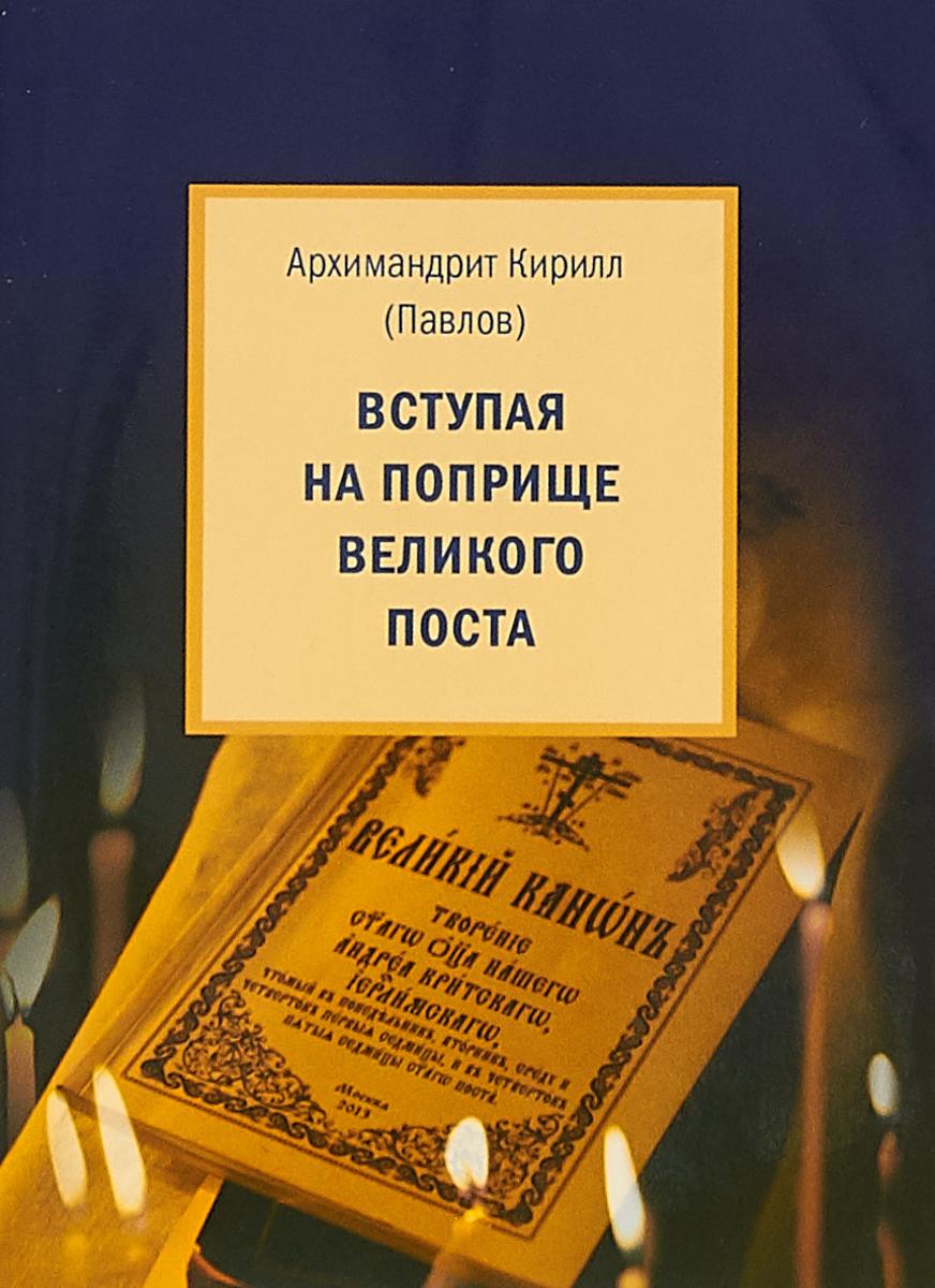 Архимандрит Кирилл (Павлов) Вступая на поприще Великого поста... дуно б дух и плоть page 7