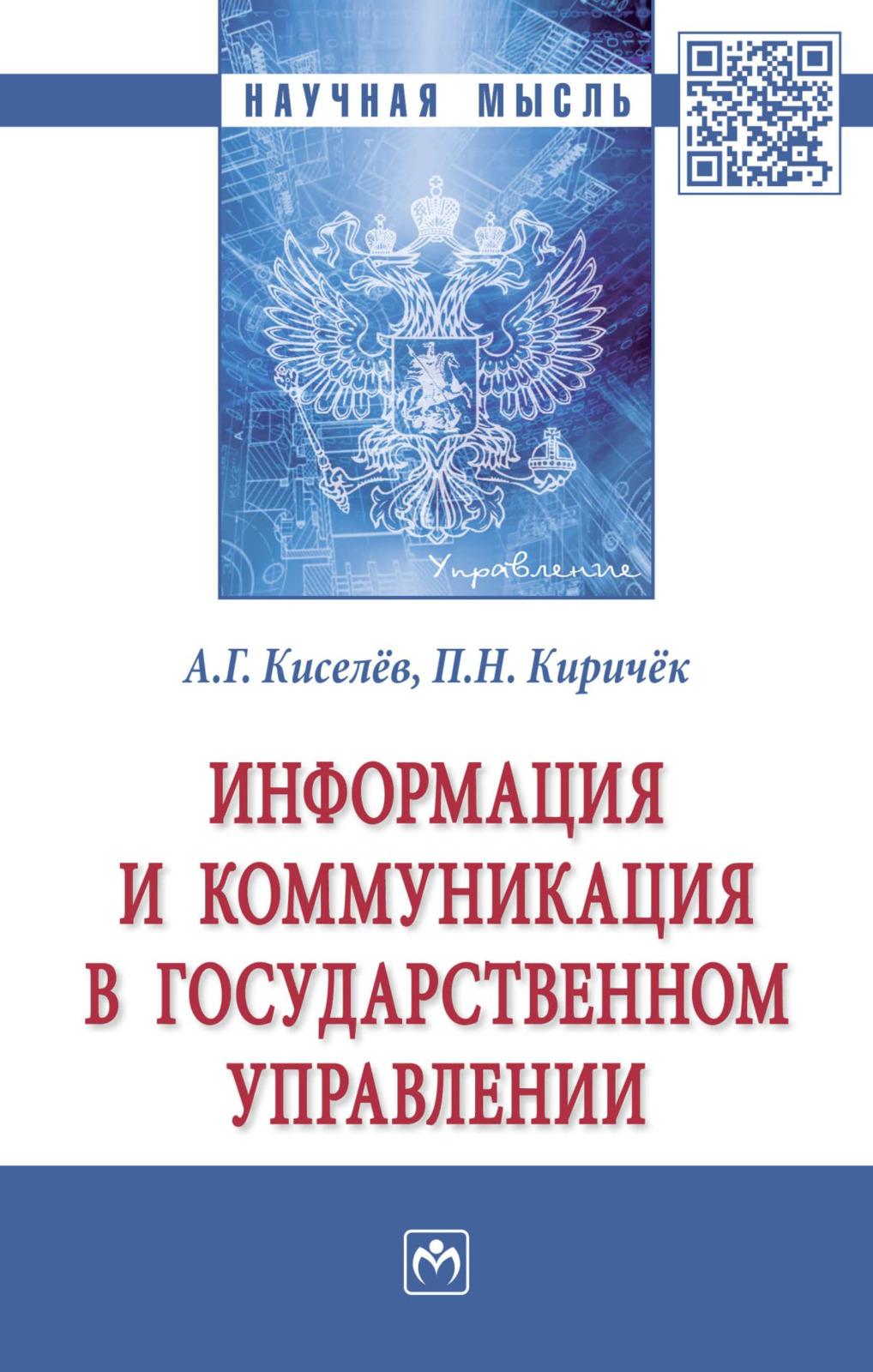 Информация и коммуникация в государственном управлении   Киричек Петр Николаевич, Киселев Александр Георгиевич