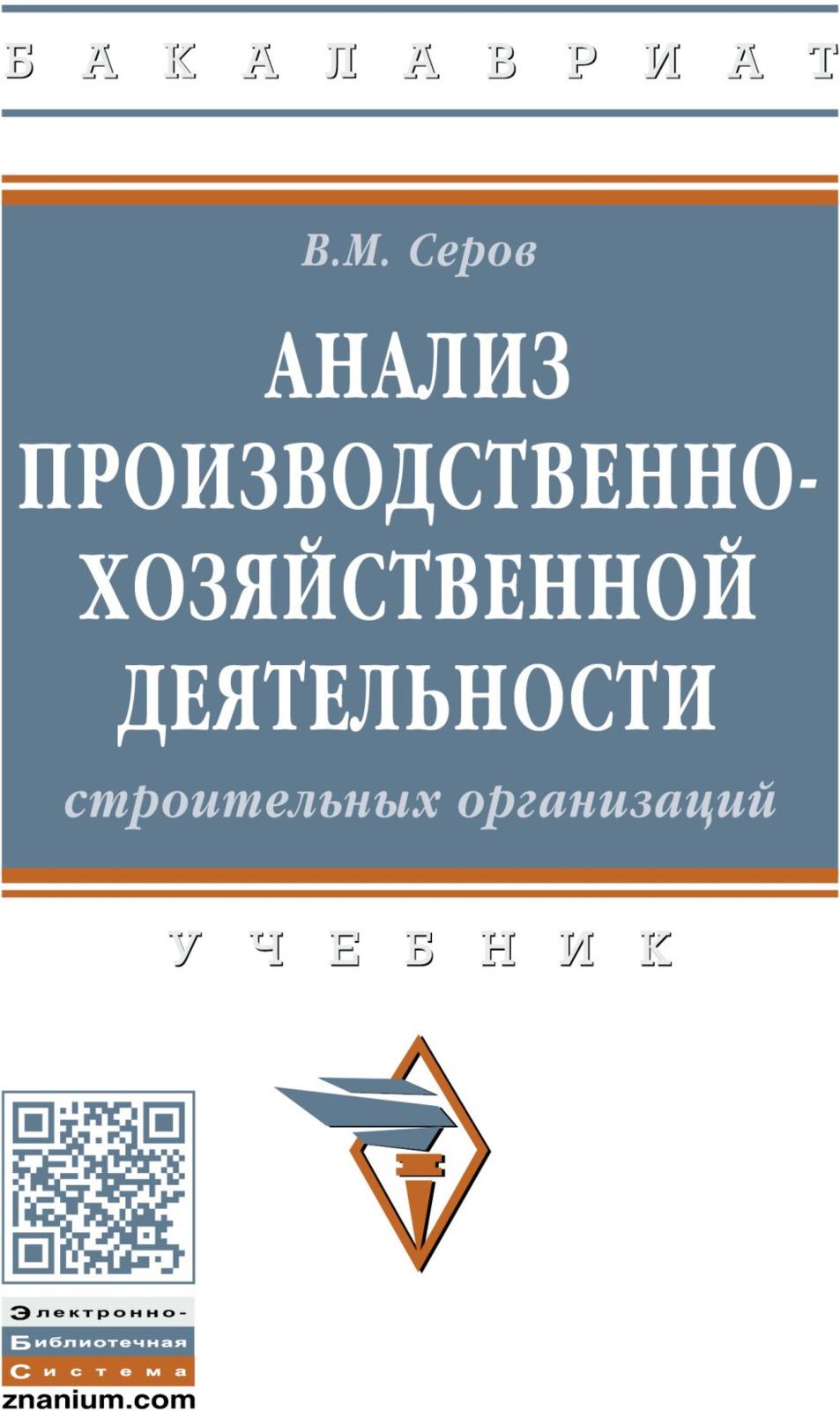 В. М. Серов Анализ производственно-хозяйственной деятельности строительных организаций н о вихрова экономика производства оценка результатов хозяйственной деятельности
