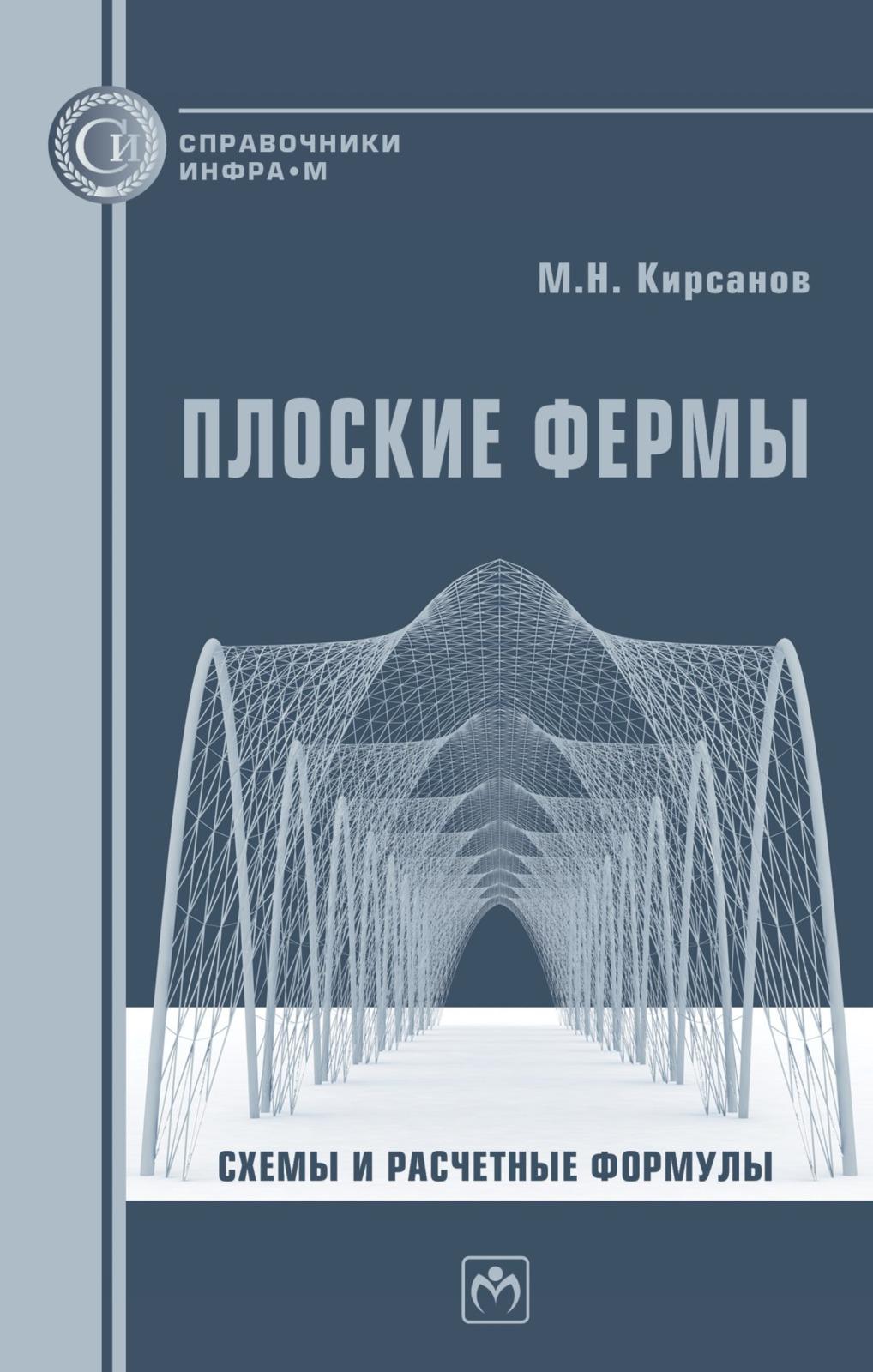 М. Н. Кирсанов Плоские фермы. Схемы и расчетные формулы