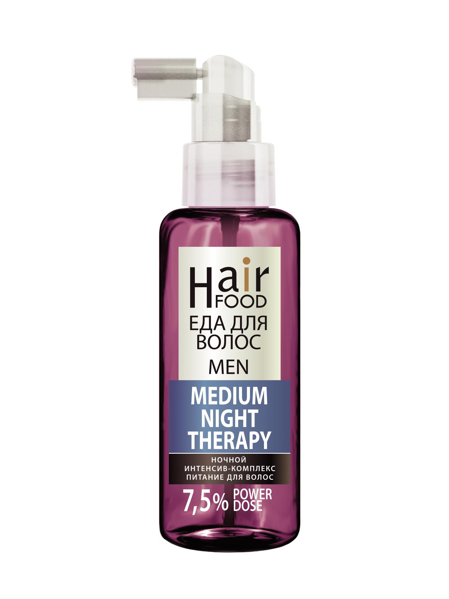 Ночной Интенсив комплекс питание для волос HairFood WOMEN NIGHT Therapy MEDIUM 5 %, 100 мл средство для лечения кожи головы и волос hairfood дневной фиксатор густоты men medium 7 5