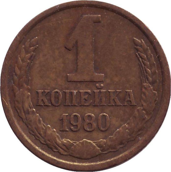 Монета номиналом 1 копейка. СССР, 1980 год монета номиналом 1 копейка м медь цинк ссср 1991 год
