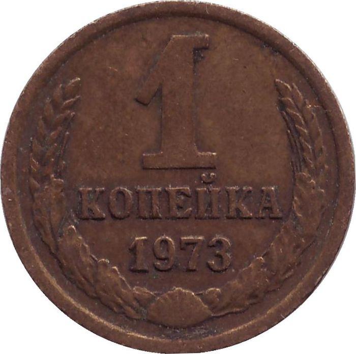 Монета номиналом 1 копейка. СССР, 1973 год.