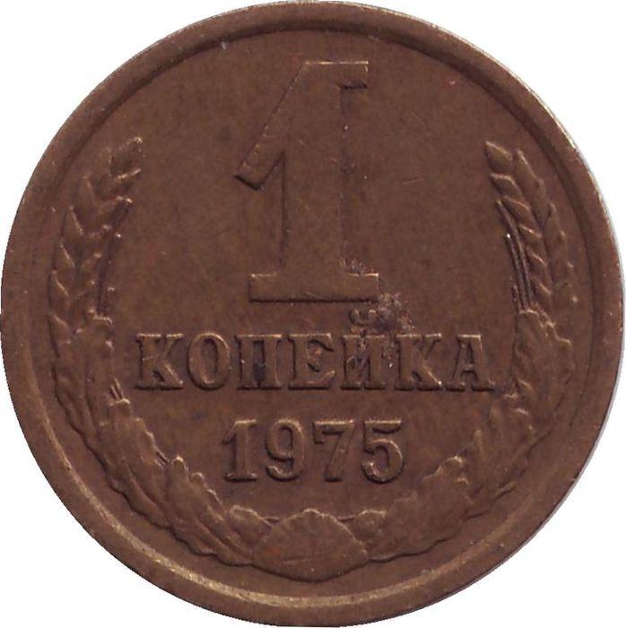 Монета номиналом 1 копейка. СССР, 1975 год.