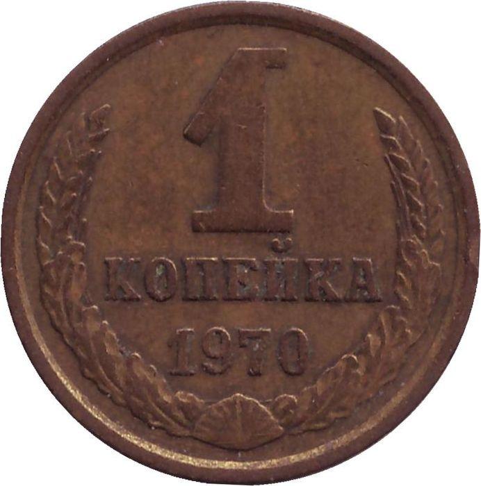 Монета номиналом 1 копейка. СССР, 1970 год монета номиналом 1 копейка м медь цинк ссср 1991 год
