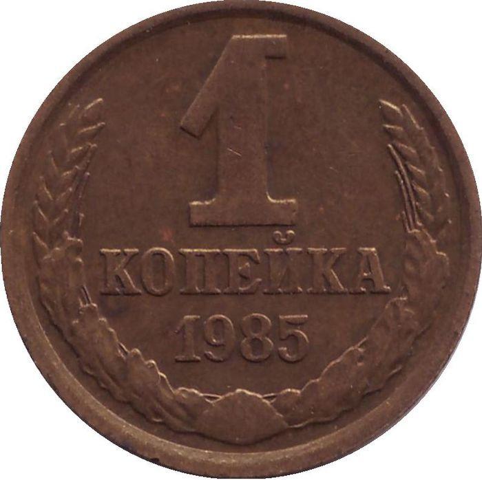 Монета номиналом 1 копейка. СССР, 1985 год.