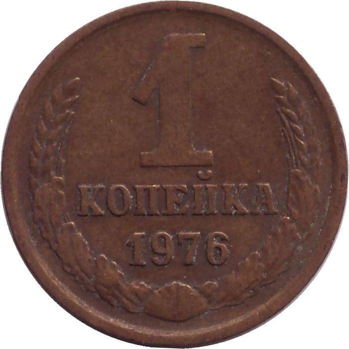 Монета номиналом 1 копейка. СССР, 1976 год монета номиналом 1 копейка м медь цинк ссср 1991 год