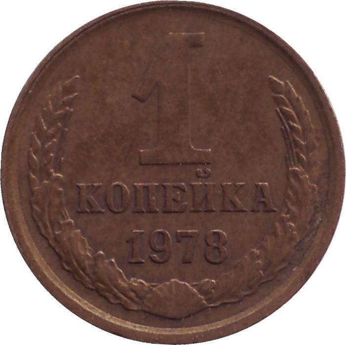 Монета номиналом 1 копейка. СССР, 1978 год.