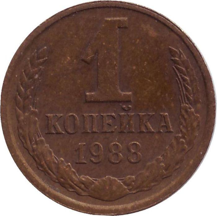 Монета номиналом 1 копейка. СССР, 1988 год.