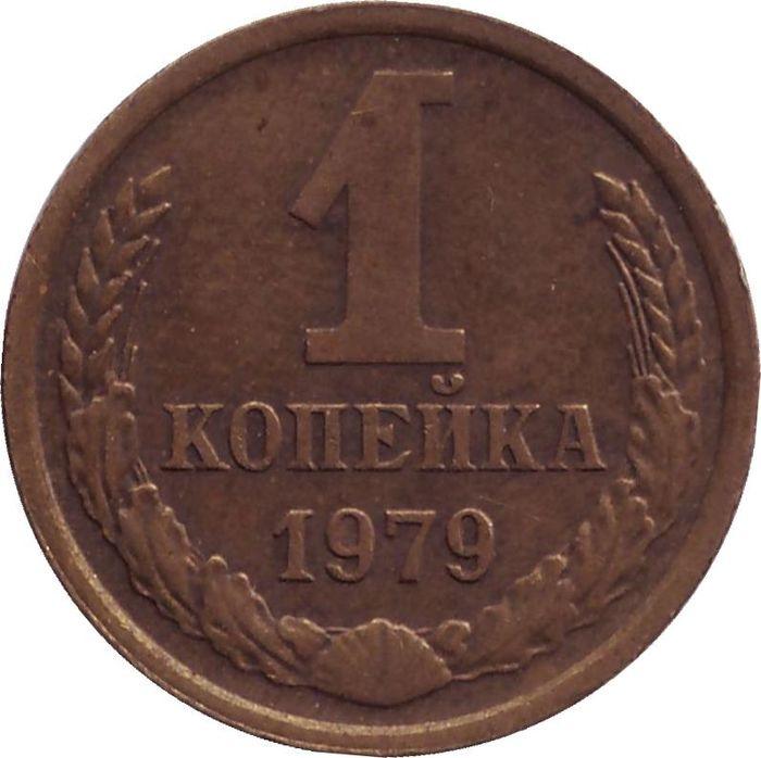 Монета номиналом 1 копейка. СССР, 1979 год монета номиналом 1 копейка м медь цинк ссср 1991 год