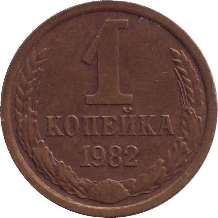 Монета номиналом 1 копейка. СССР, 1982 год.