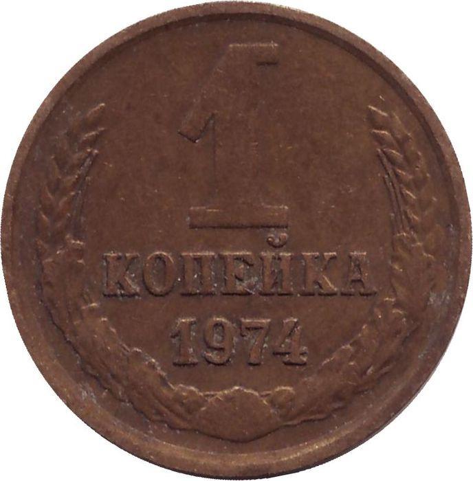 Монета номиналом 1 копейка. СССР, 1974 год.