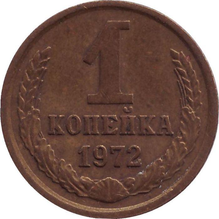 Монета номиналом 1 копейка. СССР, 1972 год.