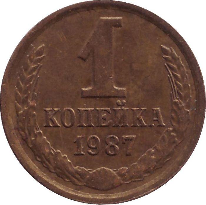 Монета номиналом 1 копейка. СССР, 1987 год.