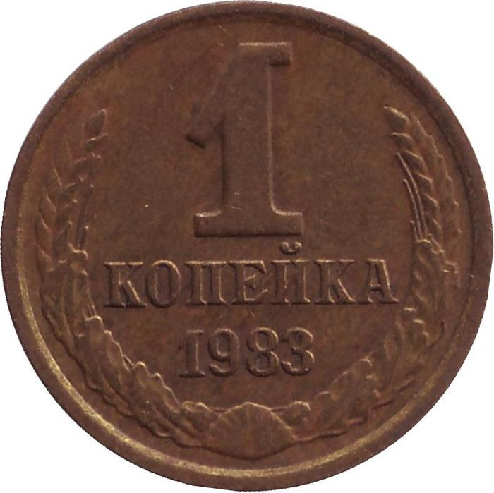 Монета номиналом 1 копейка. СССР, 1983 год монета номиналом 1 копейка м медь цинк ссср 1991 год