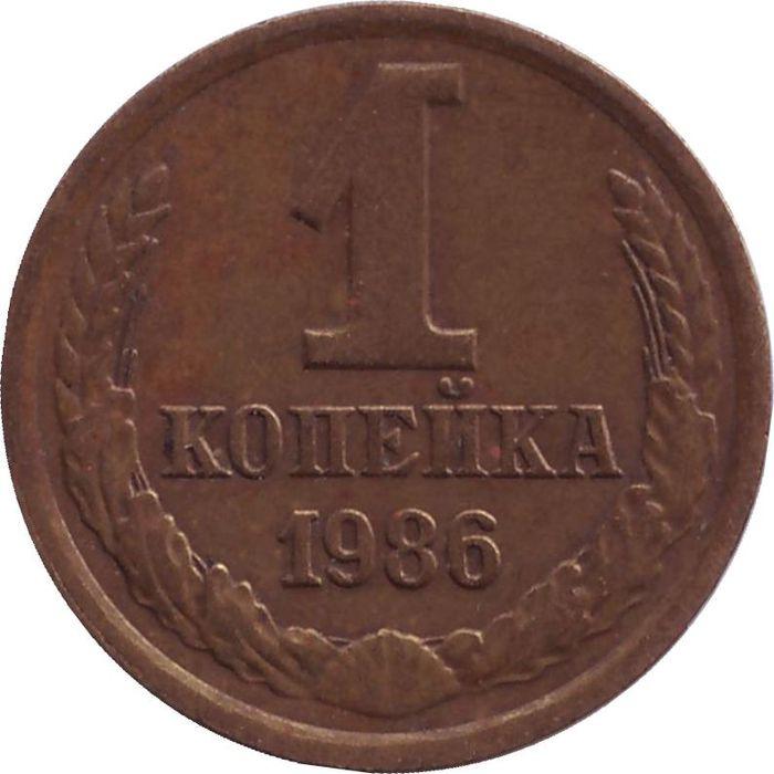 Монета номиналом 1 копейка. СССР, 1986 год.