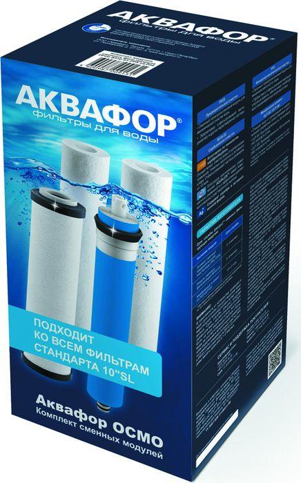 Комплект сменных картриджей для фильтра Аквафор PP20-B510-03-PP5-ULP50 комплект модулей сменных фильтрующих аквафор а5