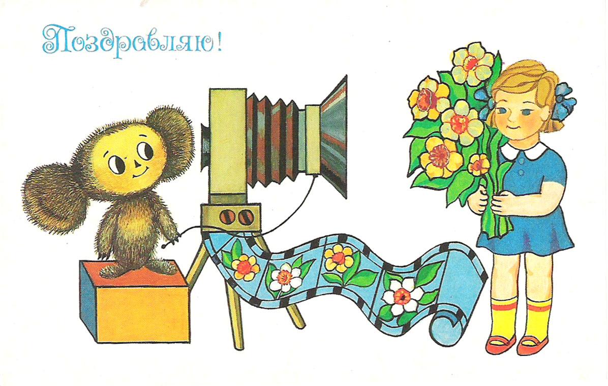 Советские открытки с фотоаппаратом