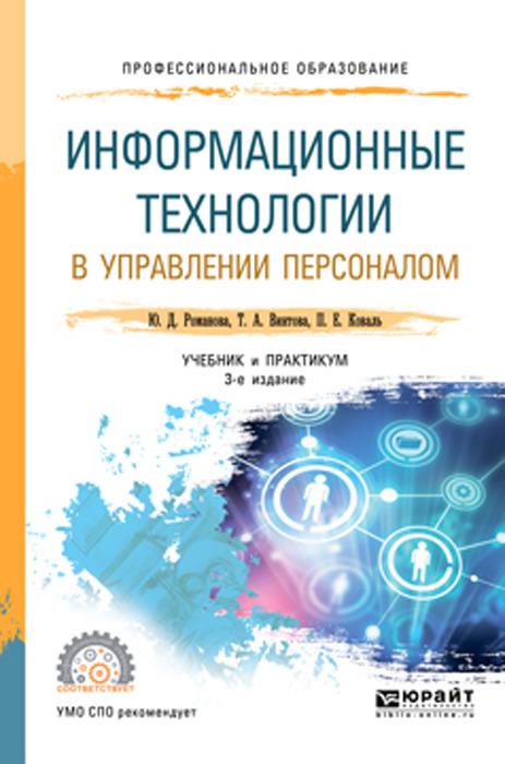 Информационные технологии в управлении персоналом. Учебник и практикум для СПО