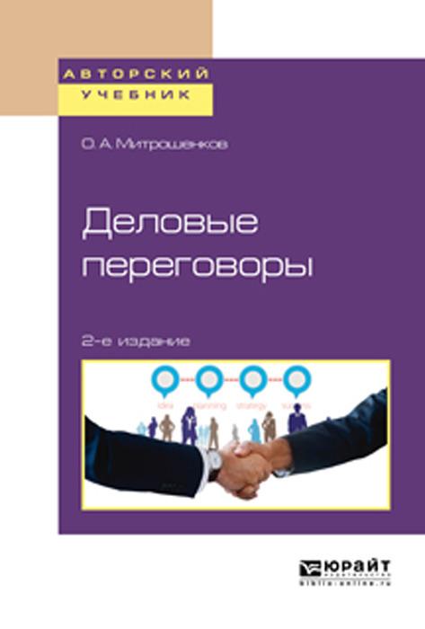 О. А. Митрошенков Деловые переговоры. Учебное пособие для академического бакалавриата