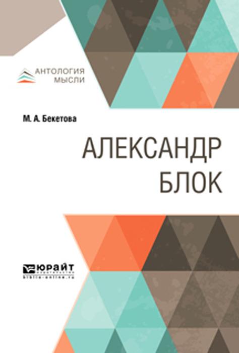 М.А. Бекетова Александр Блок