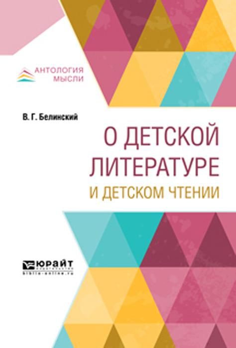 Белинский В. Г. О детской литературе и детском чтении