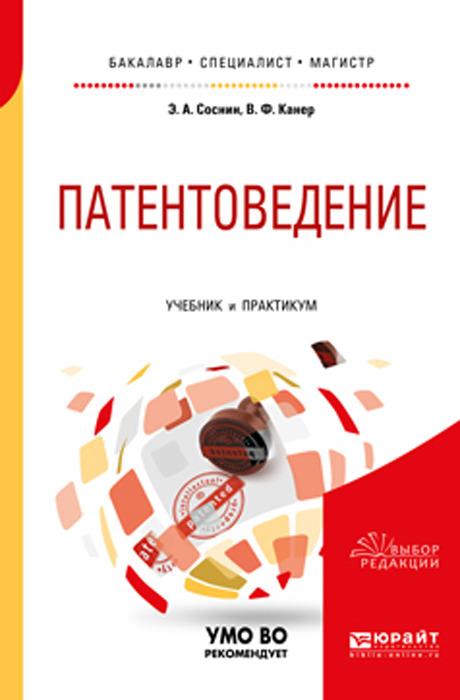 Соснин Э. А., Канер В. Ф. Патентоведение. Учебник и практикум для бакалавриата, специалитета и магистратуры