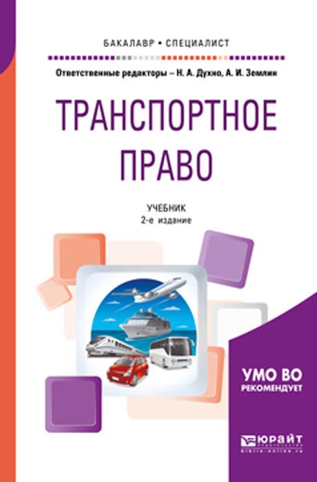 Фото - Транспортное право. Учебник для бакалавриата и специалитета в а егиазаров транспортное право