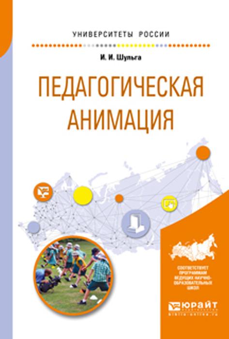Шульга И. И. Педагогическая анимация. Учебное пособие для академического бакалавриата