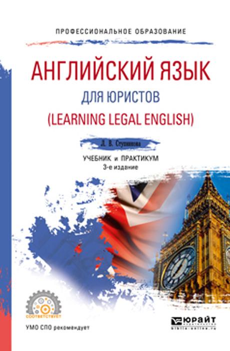 Английский язык для юристов (learning legal english). Учебник и практикум для СПО