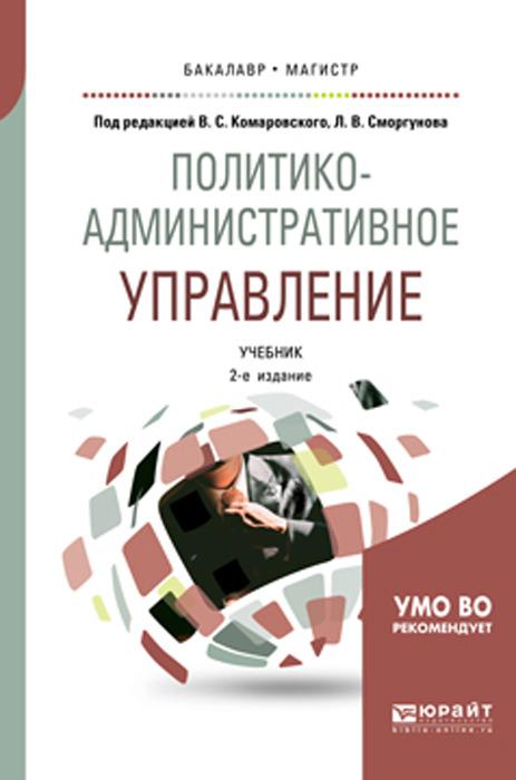 Политико-административное управление. Учебник для бакалавриата и магистратуры