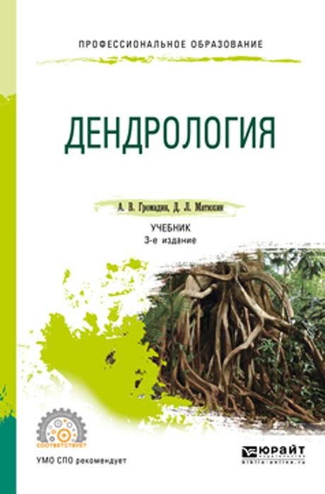 А. В. Громадин,Д. Л. Матюхин Дендрология. Учебник