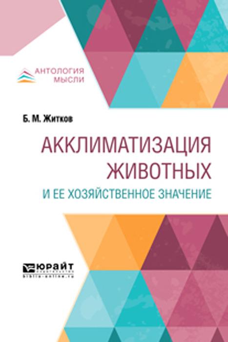 Б.М. Житков Акклиматизация животных и ее хозяйственное значение