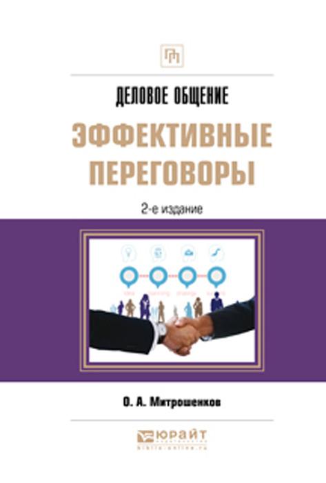 О. А. Митрошенков Деловое общение. Эффективные переговоры. Практическое пособие
