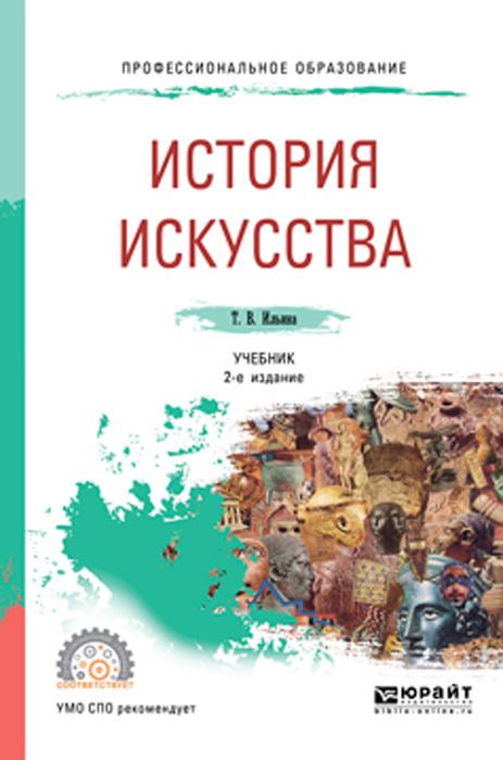 Ильина Т. В. История искусства. Учебник для СПО ильина т история искусства учебник
