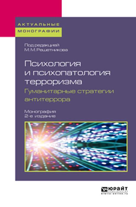 М. М. Решетникова Психология и психопатология терроризма. Гуманитарные стратегии антитеррора
