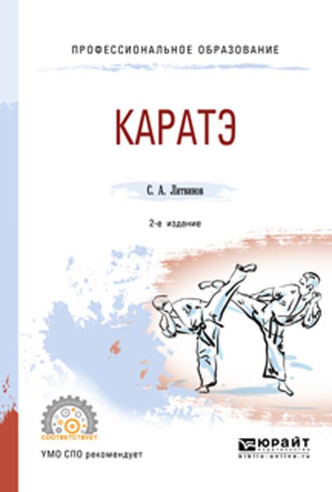 Литвинов С. А. Каратэ. Учебное пособие для СПО