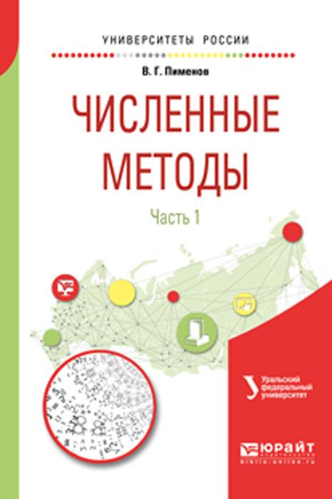 В. Г. Пименов Численные методы. В 2 частях. Часть 1. Учебное пособие