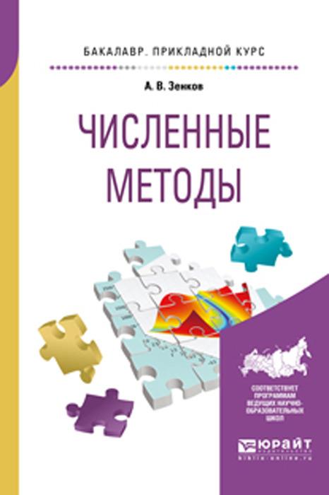 Зенков А. В. Численные методы. Учебное пособие для прикладного бакалавриата