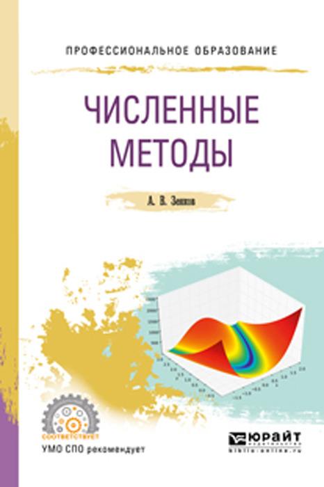 Зенков А. В. Численные методы. Учебное пособие для СПО