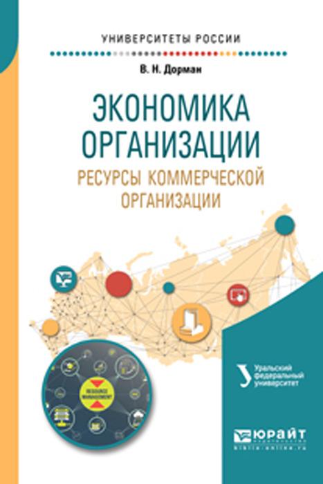 Дорман В. Н. Экономика организации. Ресурсы коммерческой организации. Учебное пособие для академического бакалавриата