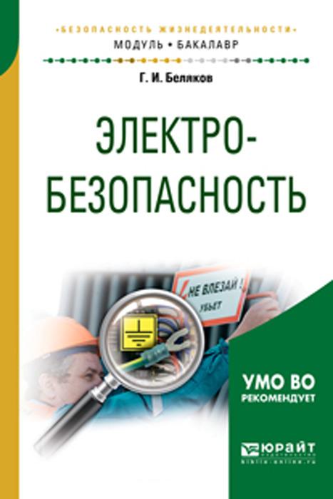 Беляков Г. И. Электробезопасность. Учебное пособие для академического бакалавриата