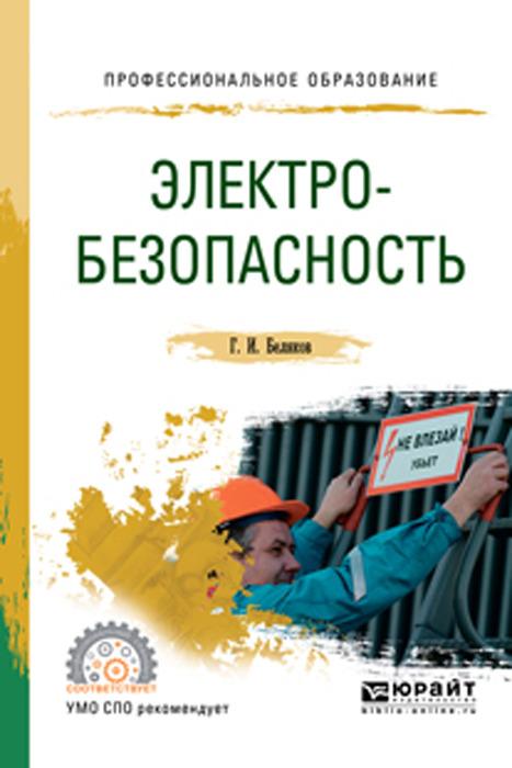 Беляков Г. И. Электробезопасность. Учебное пособие для СПО