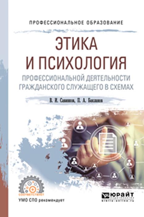 Этика и психология профессиональной деятельности гражданского служащего в схемах. Учебное пособие для СПО