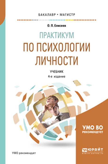 Елисеев О. П. Практикум по психологии личности. Учебник для бакалавриата и магистратуры